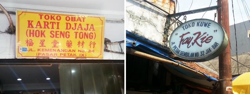 Shop sign di Petak Sembilan